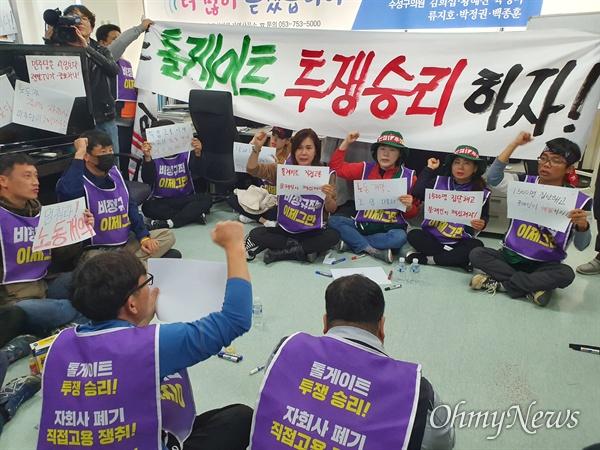 한국도로공사 톨게이트 노동자 등 30여 명은 8일 오전 김부겸 더불어민주당 국회의원 지역구 사무실에서 직접고용 등을 요구하며 농성에 들어갔다.