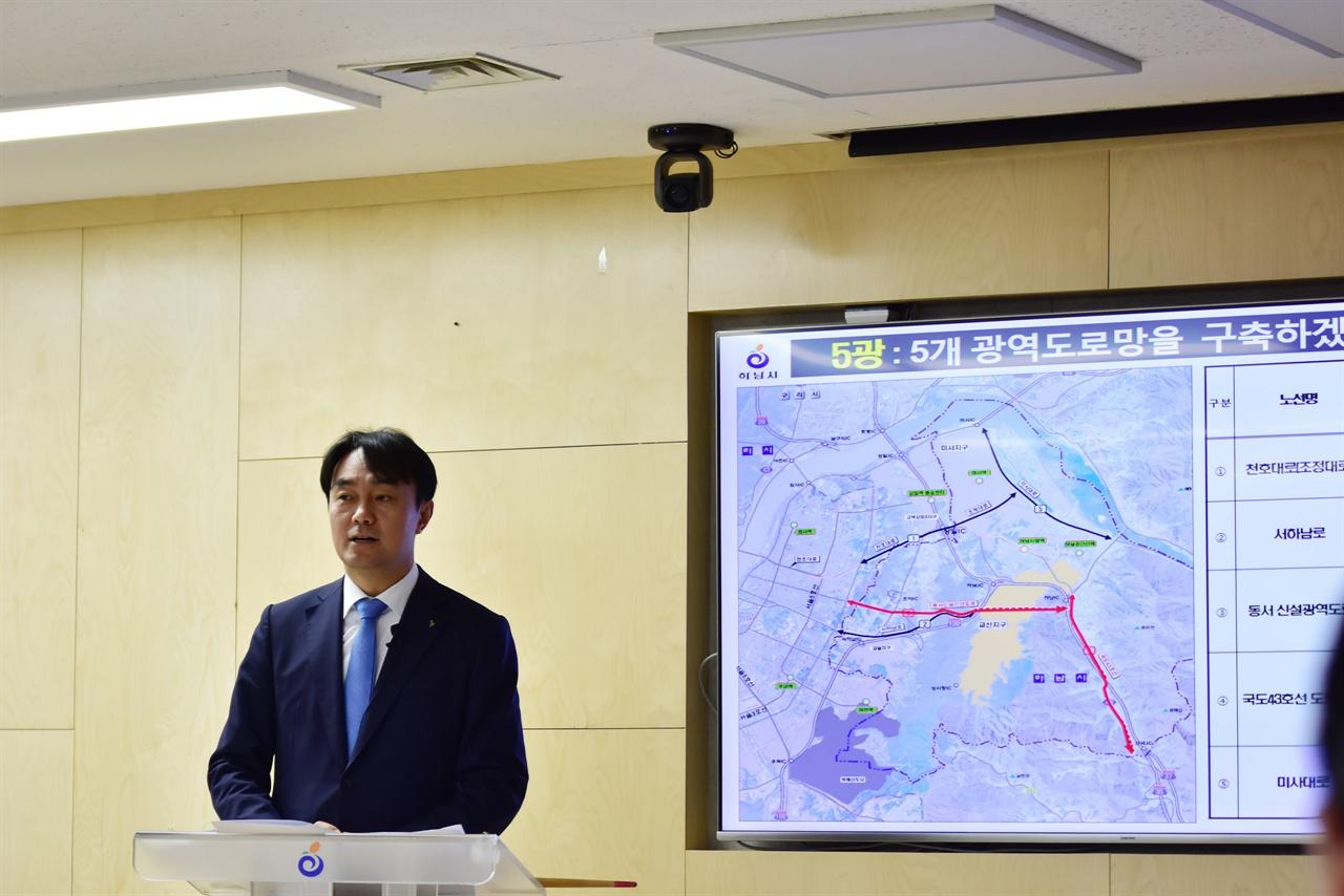 5개 철도망 구축 외 5개 고속도로, 5개 광역 간선도로 건설 및 보강 계획을 밝히고 있는 김상호 하남시장