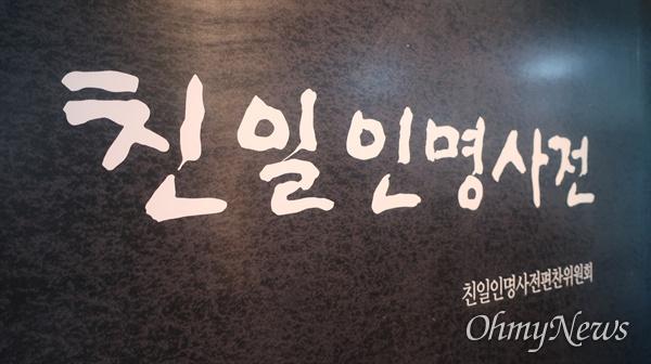9일 서울 청파동 식민지역사박물관에서 친일인명사전 발간 10주년 행사기 진행됐다.