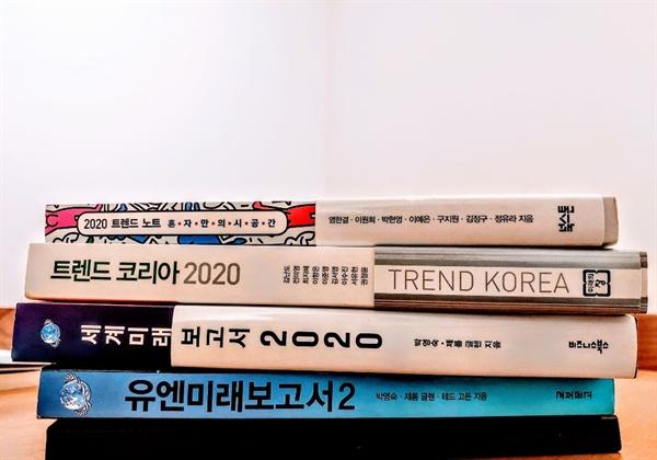 2020 가까운 미래를 예측한 책들이 쏟아진다