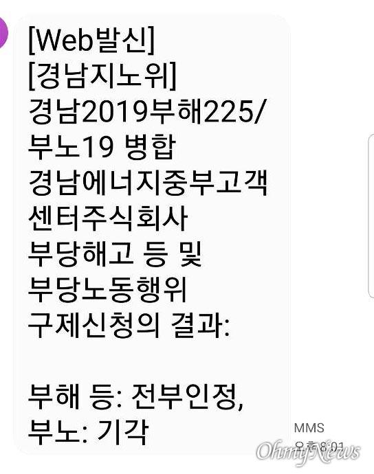 경남지방노동위원회의 판정 결과 통지문.
