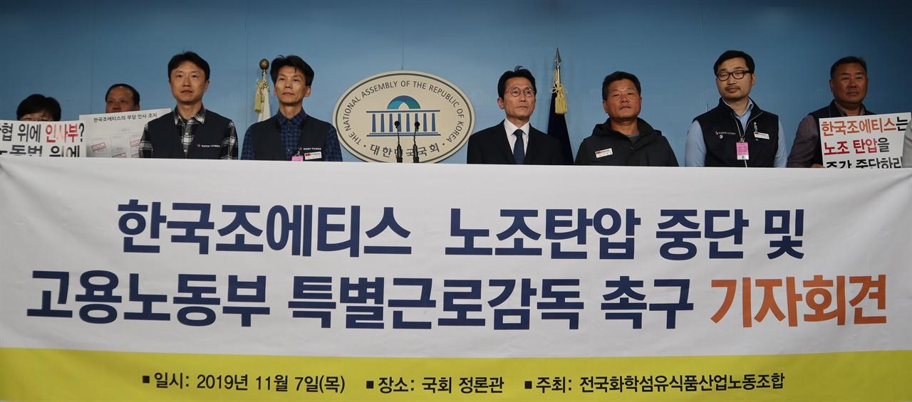 지난 7일 진행된 한국조에티스 특별근로감독 촉구 기자회견