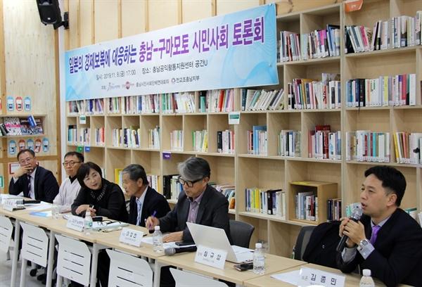 8일 오후 5시, 충남공익지원센터에서 '일본의 경제 보복에 대응하는 충남-구마모토 시민사회토론회'가 열리고 있다. 이 자리에서 일본 구마모토 시민단체 대표단은  '한국 충남도 여러분에게 드리는 구마모토 현민의 메시지'를 발표했다.