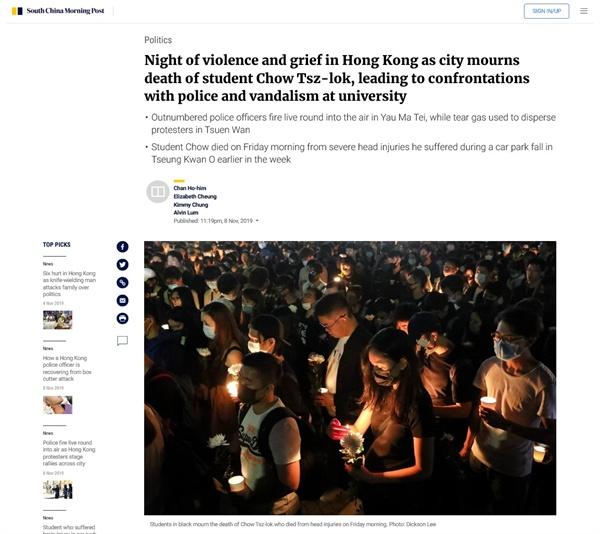 홍콩 시위 현장에서 추락 사고로 사망한 대학생 차우츠록의 추모 행렬을 보도하는 <사우스차이나모닝포스트> 갈무리.