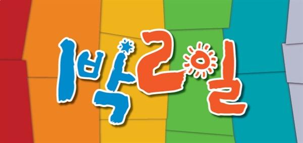 KBS 인기 예능 < 1박2일 >이 시즌4로 돌아온다