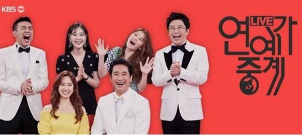 KBS의 대표 연예정보프로 < 연예가중계 >가 36년만의 종료를 발표했다