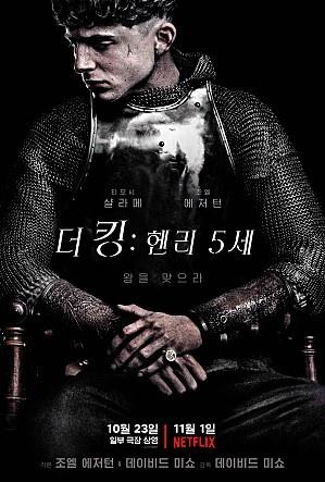 <더 킹: 헨리 5세> 포스터