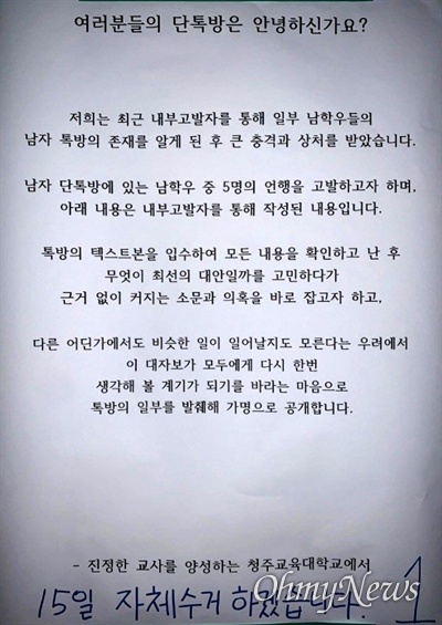 8일 청주교대 남학생 단톡방에서 성희롱 발언을 일삼았다고 고발하는 대자보가 붙었다.(독자 제보 사진)