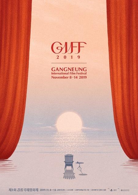 1회 강릉국제영화제 포스터