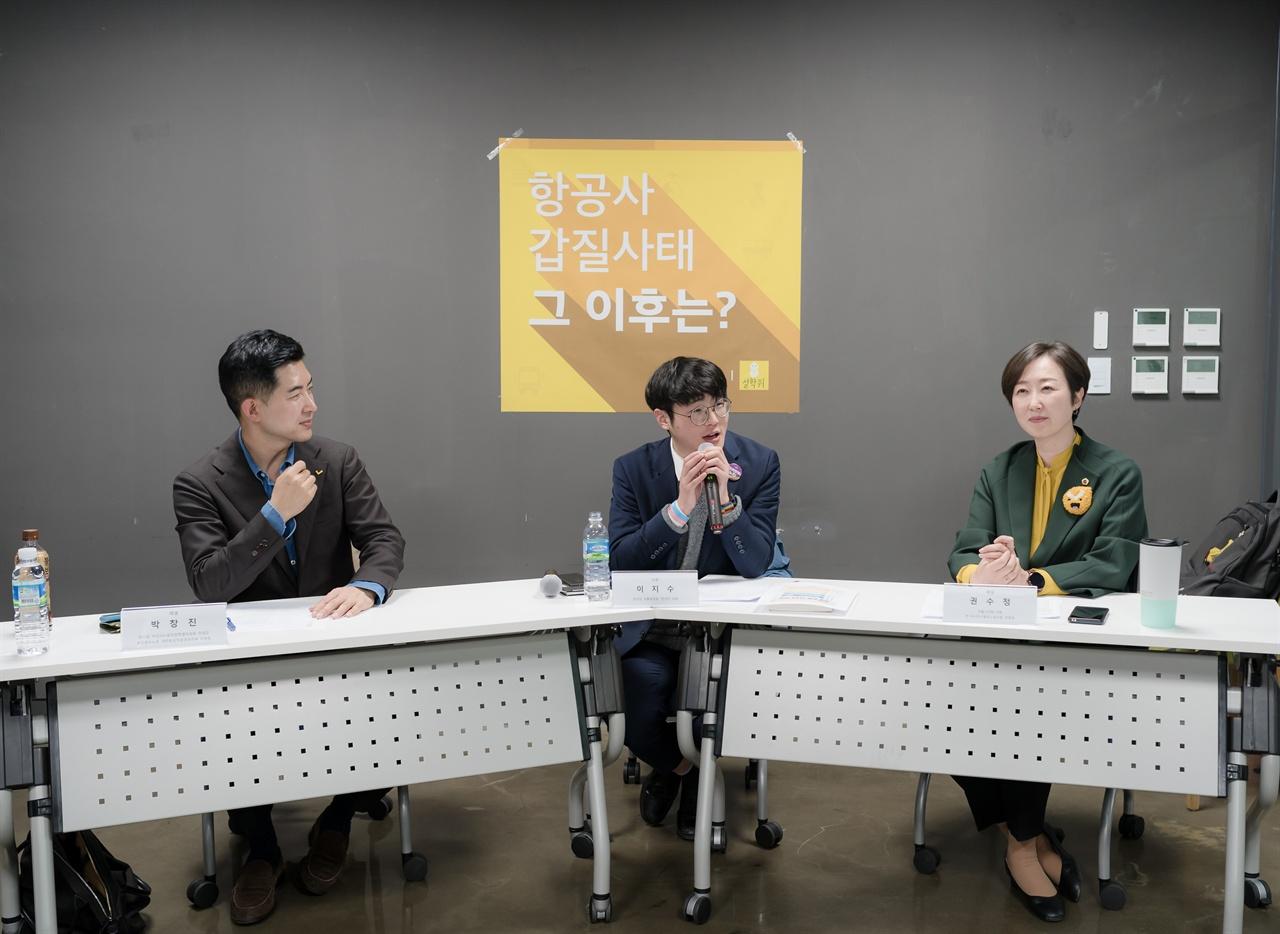 토크콘서트 진행중인 정의당 교통동호회 '정가다' 대표 이지수 당원의 모습