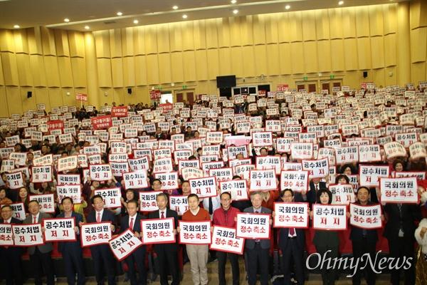 황교안 자유한국당 대표와 당원 등 1000여 명은 9일 오후 대구 엑스코에서 '좌파독재 공수처법 저지 및 국회의원 정수 축소 촉구 결의대회'를 열고 문재인 정부를 비판했다.