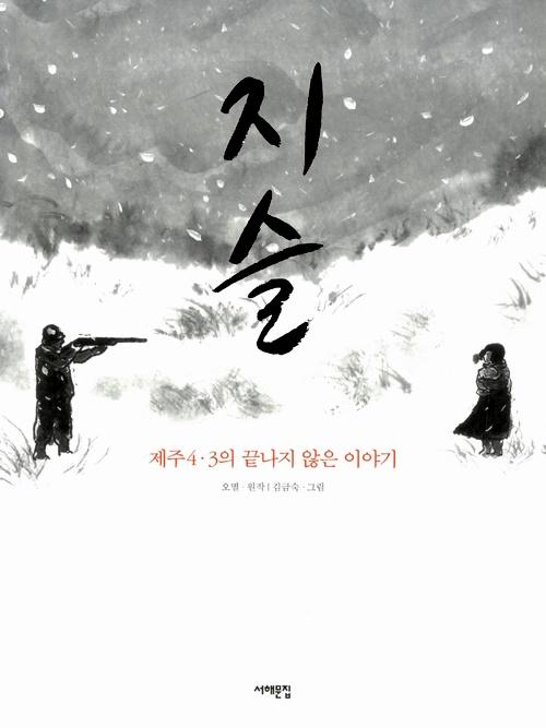 김금숙 작가의 그래픽노블 '지슬' 김금숙 작가의 그래픽노블 '지슬' 표지