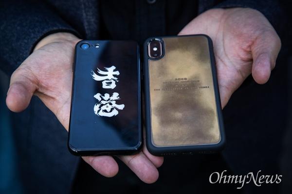 얀 호 라이 홍콩 민간인권전선 부의장이 가진 두 개의 핸드폰에는 홍콩 민주화 시위의 상징 핵심 문구인 '광복홍콩 시대혁명(光復香港 時代革命)'과 홍콩의 한자 향항(香港)이 적힌 케이스를 각각 사용하고 있다.