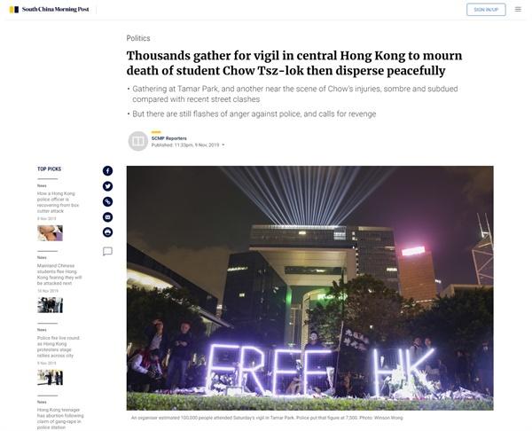 홍콩 시위 현장에서 숨진 대학생의 추모식을 보도하는 <사우스차이나모닝포스트> 갈무리.
