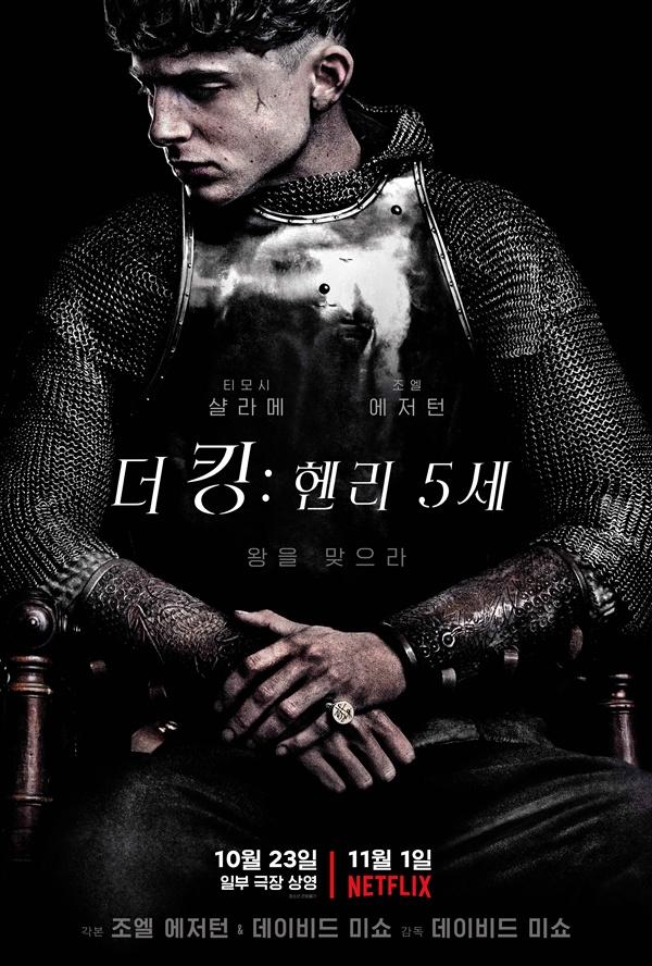 영화 <더 킹: 헨리 5세> 포스터.