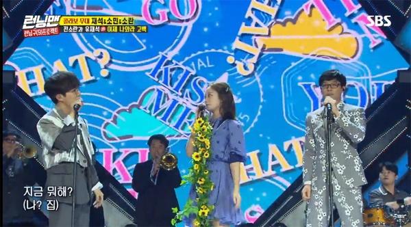 지난 9월 방영된 < 런닝맨 > 9주년 특집 팬미팅에서도 유재석은 소란, 전소민과 손잡고 특유의 노래 솜씨를 뽐내기도 했다.