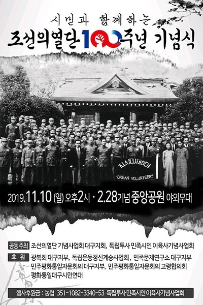 의열단 100주년 기념식 포스터