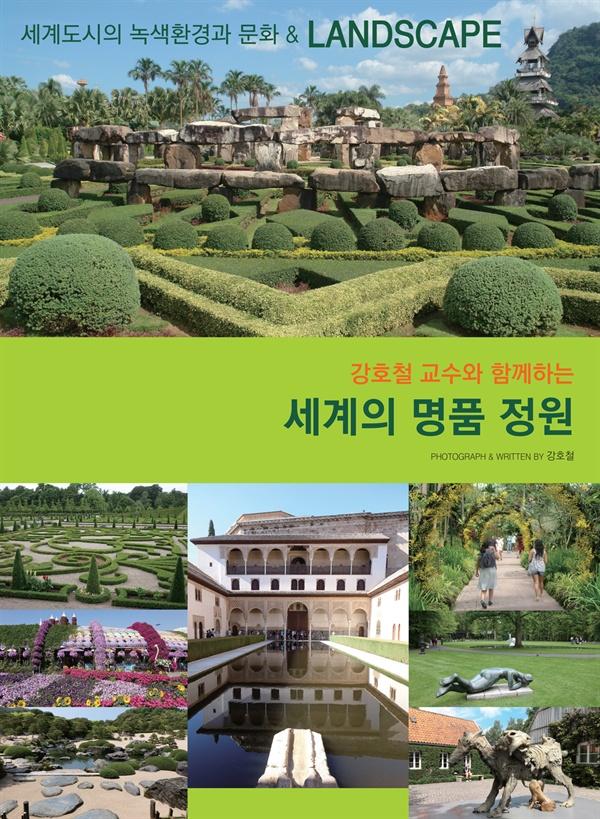 경남과학기술대학교 강호철 교수(조경학)가 책 <세계의 명품 정원>을 펴냈다.