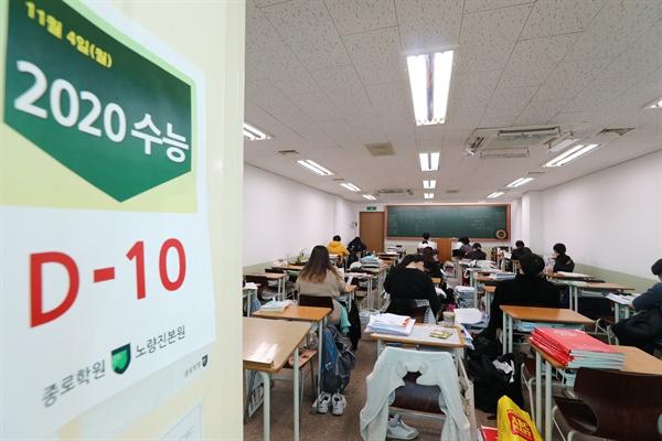 10일 남은 대학수학능력시험 대학수학능력시험이 10일 앞으로 다가온 4일 오후 서울 노량진종로학원에서 수험생들이 공부를 하고 있다.