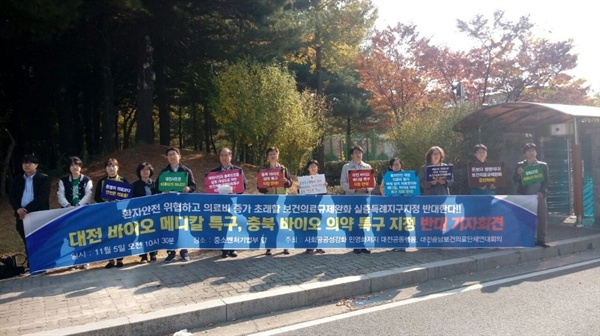 지난 5일 열린 대전 바이오 메디칼특구, 충북 바이오 의약 특구 지정 반대 기자회견 모습.
