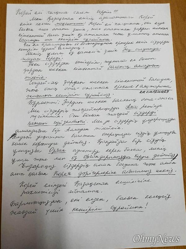 '창원진해 초등학생 뺑소니 사건'의 카자흐스탄 피의자의 어머니가 쓴 사과문.
