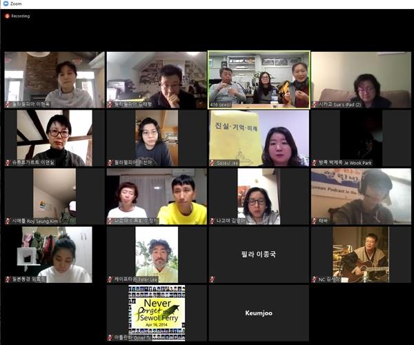 세월호의 시간을 말하다 컴퓨터너머 마주한 세월호참사 유가족들과 4.16해외연대 지역 활동가들