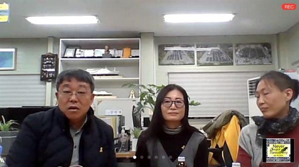 예은아빠 유경근, 경빈엄마 전인숙, 미류작가 한국에서 오후 10시에 시작한 화상토론은 새벽 1시 넘어서까지 이어졌다