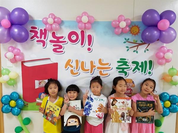 지난 7월,아산 월랑초병설유치원 유아들이 '책 놀이 축제'를 즐기고 있다.