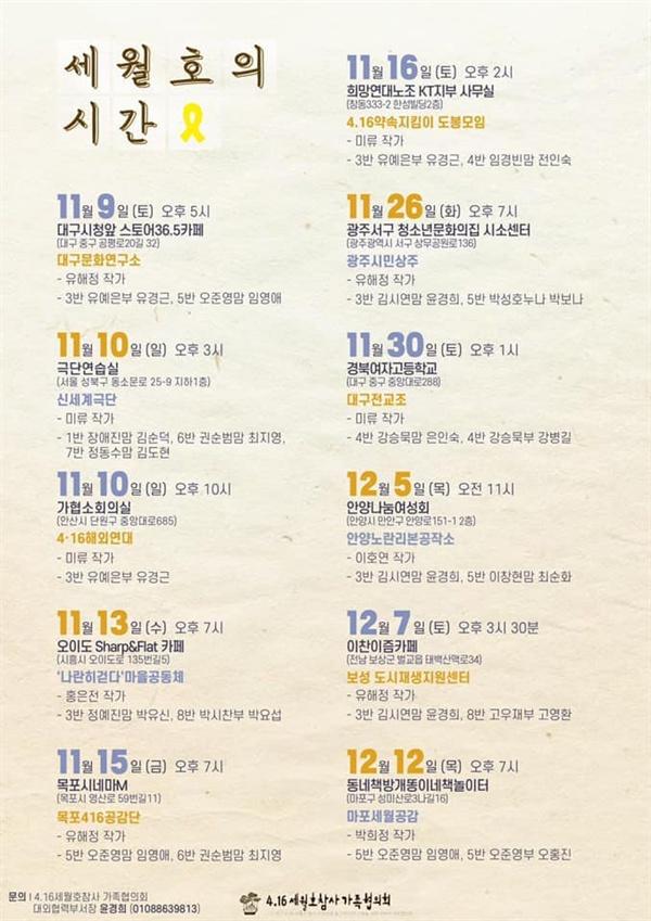 세월호의 시간  10월 1일부터 12월 31일까지 세월호가족과 세월호의 시간을 이야기하는 행사를 알리는 포스터