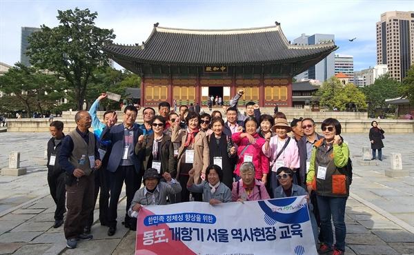 안산시 동포 대상 '개항기 서울 역사 현장교육'