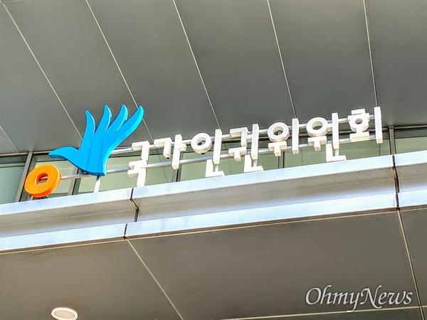 서울 중구 저동 국가인권위원회(인권위)