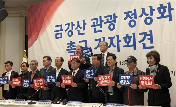 금강산 관광 재개 요구 최문순 강원도지사는  11일 서울 중구 프레스센터에서 기자회견을 열고 '금강산관광 재개'를 촉구했다