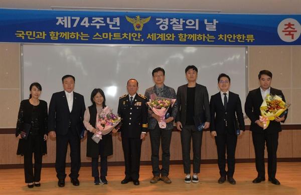 74주년 경찰의 날  경찰청장과 인재개발원장 감사패를 받은 사람들이 사진을 찍었다.
