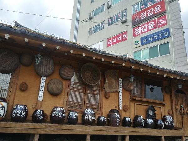 울산 중구 학산동에 있는 자유한국당 정갑윤 의원 사무실