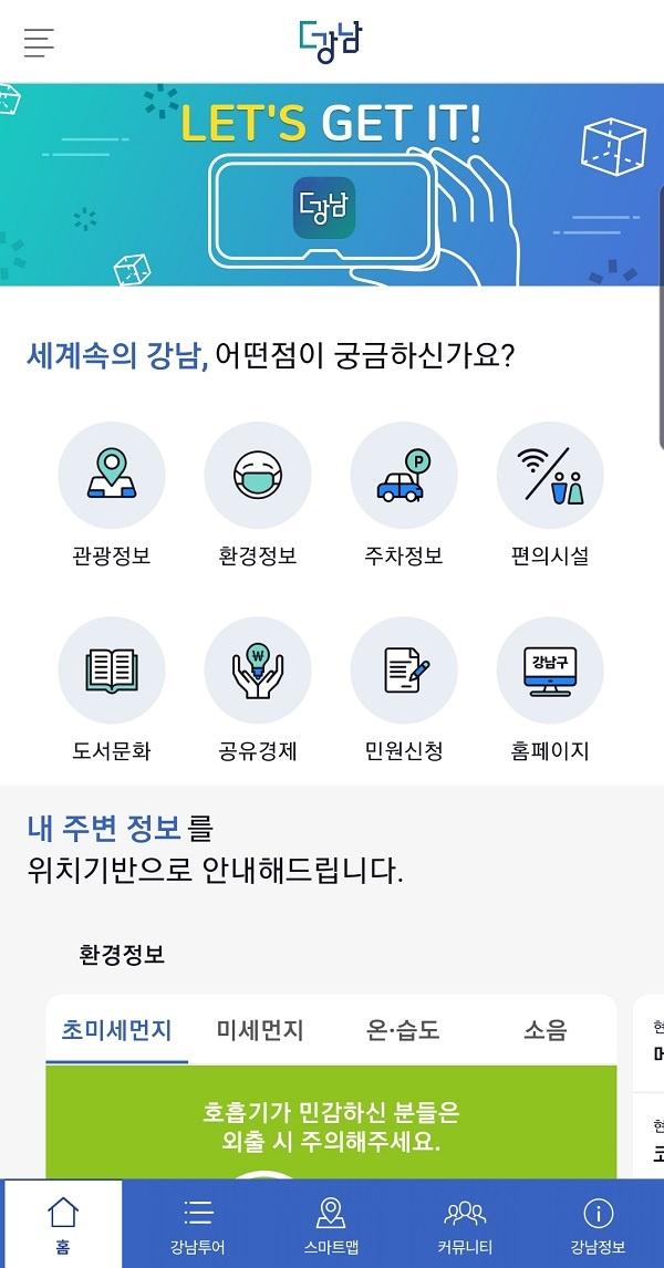 통합모바일서비스 '더강남' 메인 화면.