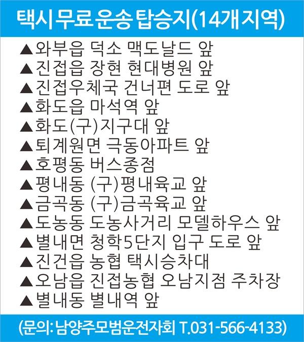 남양주시 수능당일 무료택시 승차 지점