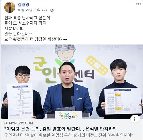 김태영 바른미래당 대전시당 대변인이 지난 10월 29일 자신의 페이스북에 올린 글 화면 갈무리.