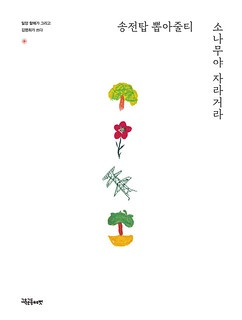 글 김영희, 그림 밀양할매 <송전탑 뽑아줄티 소나무야 자라거라>