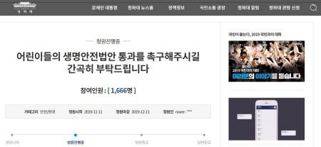 청와대 국민청원홈페이지에 올린 피해자 부모들의 청원글 캡처.