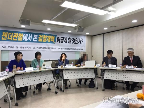 11일 오후 2시 한국여성단체연합과 미투운동과함께하는시민행동이 주최한 토론회 '젠더 관점에서 본 검찰개혁 어떻게 할 것인가?'가 중구 사회복지공동모금회 별관에서 열렸다.