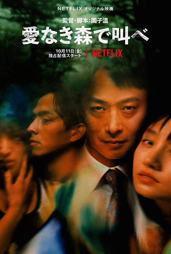 <사랑 없는 숲> 포스터