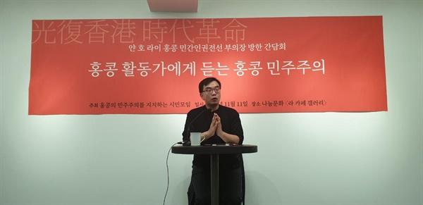 홍콩의 민주주의를 지지하는 시민모임에서 주최한 방한간담회에서 홍콩의 상황을 설명하는 얀 호 라이 민간인권전선 부의장