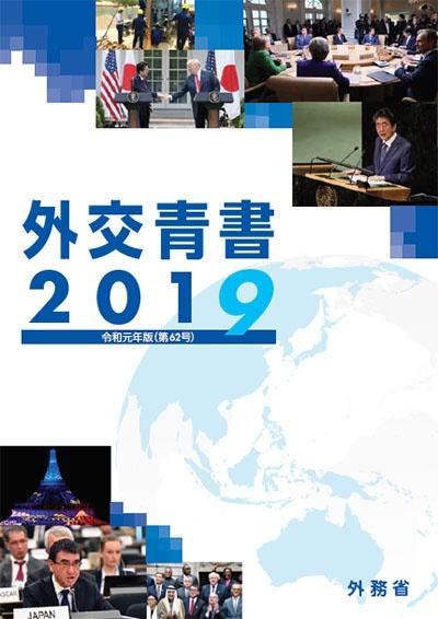 일본 외무성이 발행한 <외교청서 2019> 표지