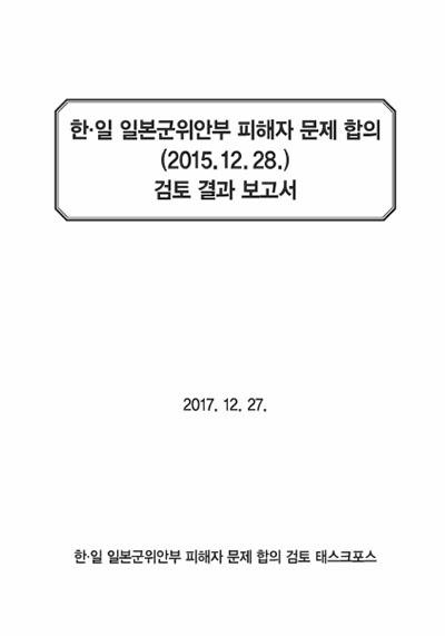 <한·일 일본군 위안부 피해자 문제 합의 (2015.12.28.) 검토 결과 보고서>.
