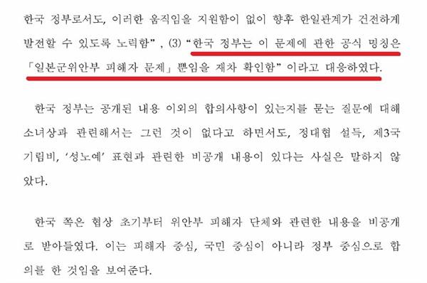 본문에 인용된 한국 협상팀의 답변.