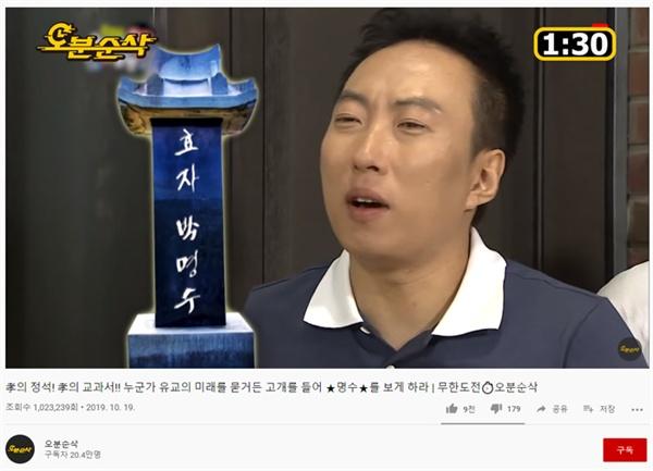 MBC의 유튜브 채널 < 오분순삭 >속 주요 재편집 영상물은 지난 9월 추석 연휴 특집프로그램으로 방영되기도 했다