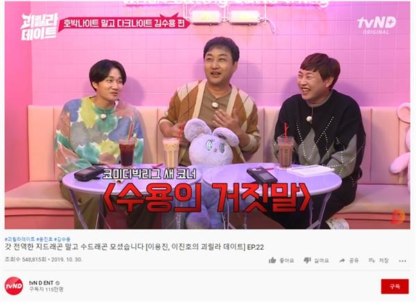 tvN은 자사의 예전 드라마, 예능 영상물 전용 유튜브채널인 tvN D를 통해 < 이용진 이진호의 괴릴라 데이트 >를 제작, 방영하고 있다.