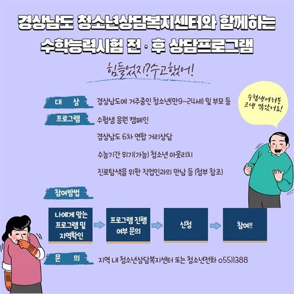 경남도 청소년상담복지센터, 수능 전후 상담.