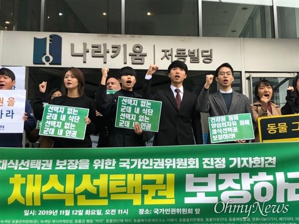 12일, 입대를 앞둔 채식주의자들이 양심의 자유와 건강권 침해 등을 내세워 국가인권위에 '군대 내 채식선택권 보장'을 요구하는 진정서를 제출했다.