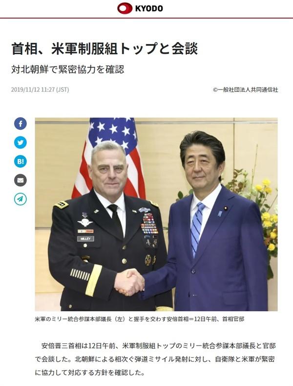 아베 신조 일본 총리와 마크 밀리 미국 합참의장의 회담을 보도하는 <교도통신> 갈무리.
